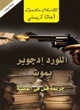 اللورد ادجوير يموت - جريمة قتل في المكتبة