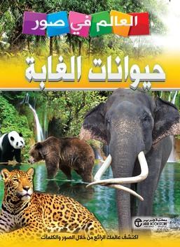 العالم في صور - حيوانات الغابة