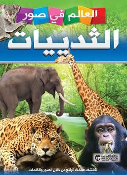 العالم في صور - الثدييات