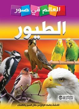 العالم في صور - الطيور