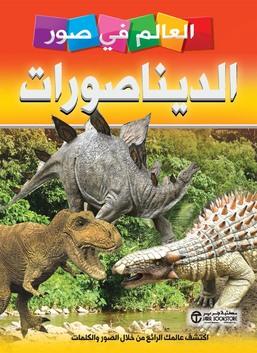 العالم في صور - الديناصورات