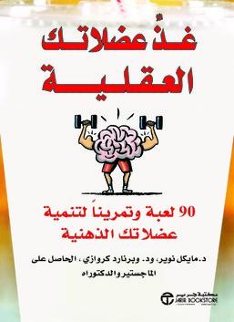 غذ عضلاتك العقلية