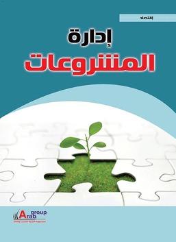 إدارة المشروعات