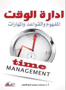 ادارة الوقت - المفهوم والقواعد والمهارات