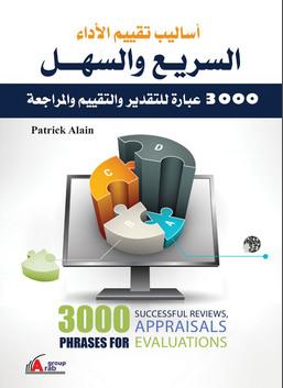 أساليب تقييم الاداء السريع والسهل - 3000عبارة للتقدير والتقييم