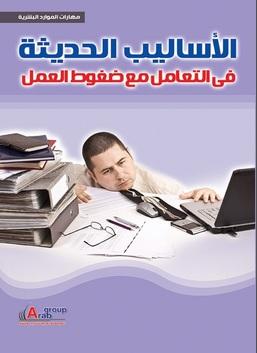 الأساليب الحديثة فى التعامل مع ضغوط العمل
