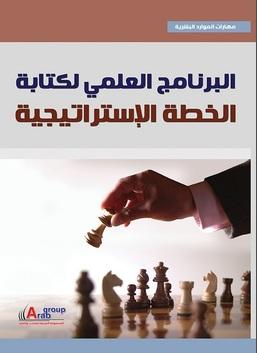 البرنامج العلمي لكتابة الخطة الاستراتيجية