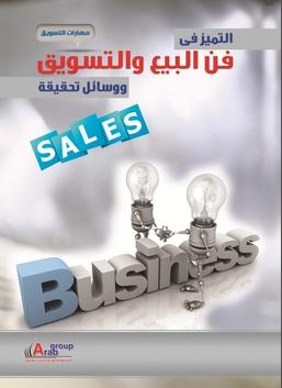 التميز في فن البيع والتسويق ووسائل تحقيقه