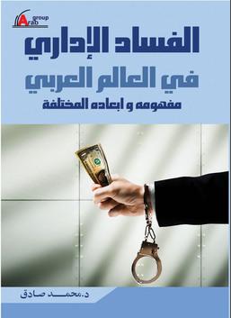 الفساد الاداري في العالم العربي مفهومه وابعاده المختلفة