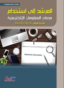 المرشد الى استخدام مصادر المعلومات الالكترونية