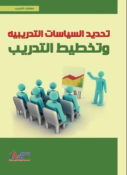 تحديد السياسات التدريبيه وتخطيط التدريب