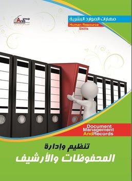 تنظيم وإدارة المحفوظات والارشيف