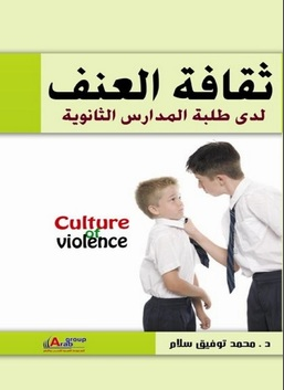 ثقافة العنف لدي طلبة المدارس الثانوية