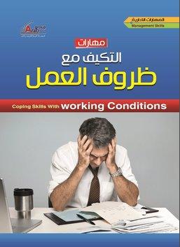مهارات التكيف مع ظروف العمل