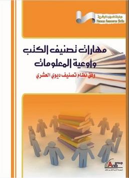 مهارات تصنيف الكتب وأوعية المعلومات وفق نظام تصنيف ديوي العشري