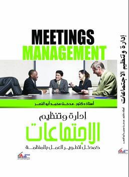 إدارة وتنظيم الاجتماعات كمدخل لتطوير العمل بالمنظمة
