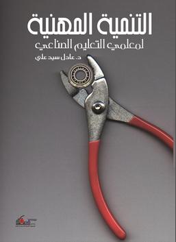 التنمية المهنية لمعلمى التعليم الصناعي