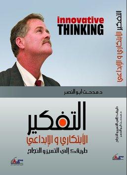 التفكير الإبتكاري والإبداعي