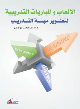الألعاب والمباريات التدريببة لتطوير مهنة التدريب