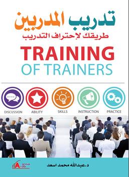 كتاب تدريب المدربين