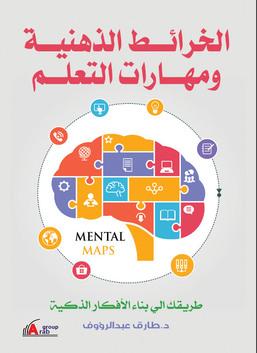 الخرائط الذهنية ومهارات التعلم