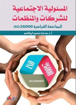 المسئولية الاجتماعية للشركات والمنظمات - المواصفة القياسية ISO26000