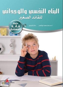 البناء النفسي والوجداني للقائد الصغير