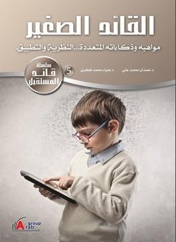 القائد الصغير مواهبه وذكاءاته المتعددة - النظرية والتطبيق
