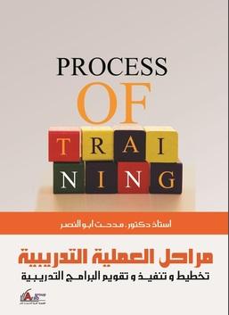 مراحل العملية التدريبية (تخطيط وتنفيذ وتقويم البرامج التدريبية)