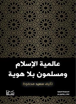 عالمية الاسلام ومسلمون بلا هوية