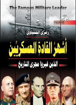 أشهر القادة العسكريين الذين غيروا مجرى التاريخ