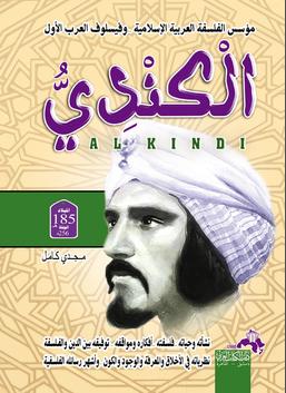 الكندي .. مؤسس الفلسفة العربية