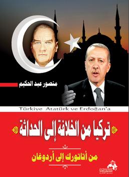 تركيا من الخلافة الى الحداثة