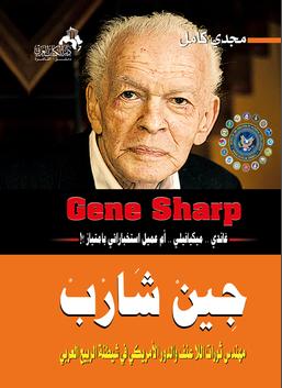 جين شارب مهندس ثورات اللاعنف والدور الأمريكي في شيطنة الربيع العربي