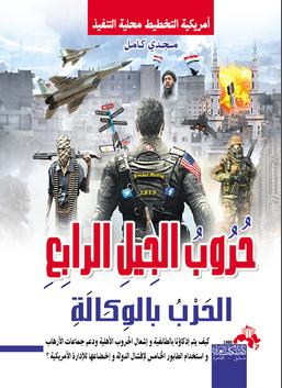 حروب الجيل الرابع .. المؤامرة الخفية لتفتيت الشرق الأوسط ( الحروب بالوكالة )