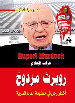 روبرت مردوخ أخطر رجل في حكومة العالم السرية