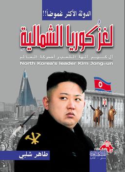 كوريا الشمالية الدولة الاكثر غموضاً ..أل كيم ألة الشعب و أضحوكة العالم
