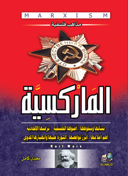 مذاهب فلسفية (2) الماركسية .. تعريفها .. نشأتها .. وأشهر أعلامها