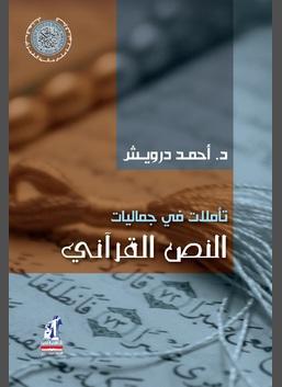 تأملات في جماليات النص القرآني