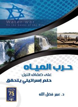 حرب المياه