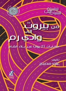 من بيروت إلى وادي رم.. حكايات 21 يوما عبر بلاد الشام