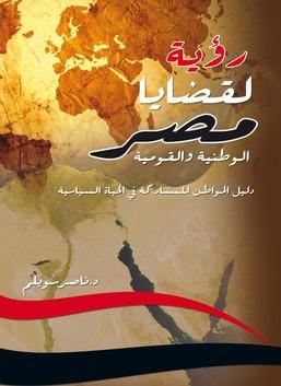 رؤية لقضايا مصر الوطنية والقومية