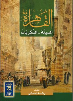 القاهرة المدينة والذكريات
