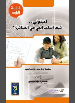 أغيثوني.. كيف أساعد ابني في المذاكرة؟