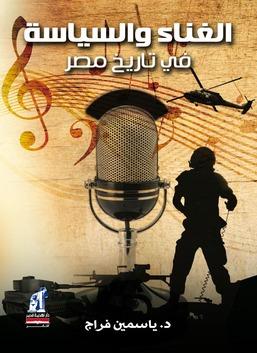 الغناء والسياسة فى تاريخ مصر