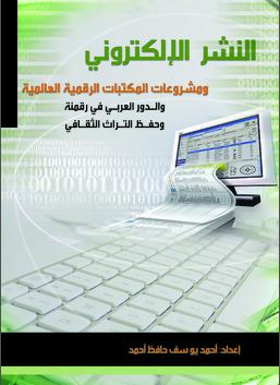 النشر الالكتروني