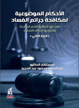 الأحكام الموضوعية لمكافحة جرائم الفساد