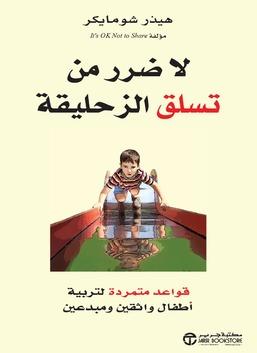 لا ضرر من تسلق الزحليقة - قواعد متمردة لتربية أطفال واثقين ومبدعين