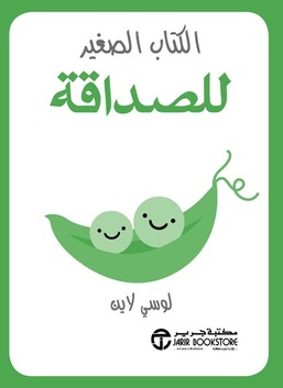 الكتاب الصغير للصداقة