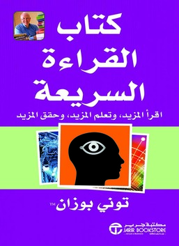 كتاب القراءة السريعة اقرأ المزيد و تعلم المزيد وحقق المزيد